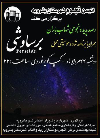 جشنواره شهاب باران برساوشی در بشرویه برگزار می شود