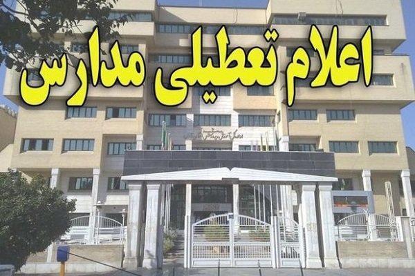 اعلام تعطیلی مدارس استان تا ساعت 6 صبح شنبه
