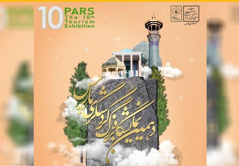 6 کشور خارجی در نمایشگاه گردشگری پارس شرکت می کنند