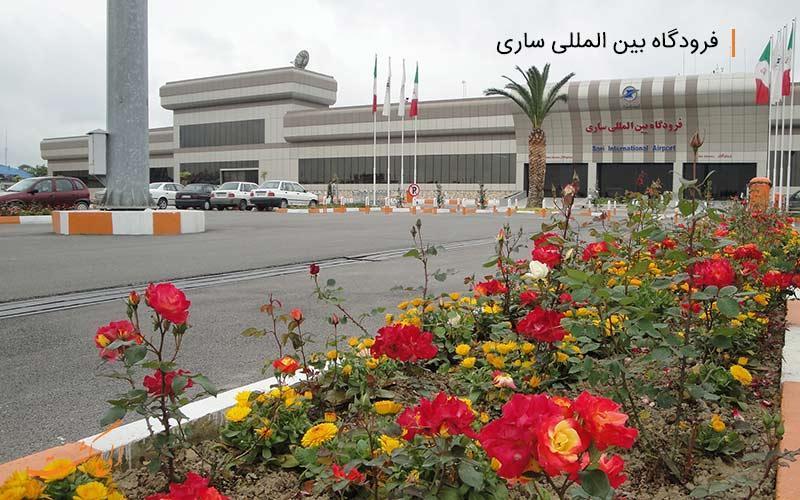 آشنایی با فرودگاه بین المللی دشت ناز در شهر ساری
