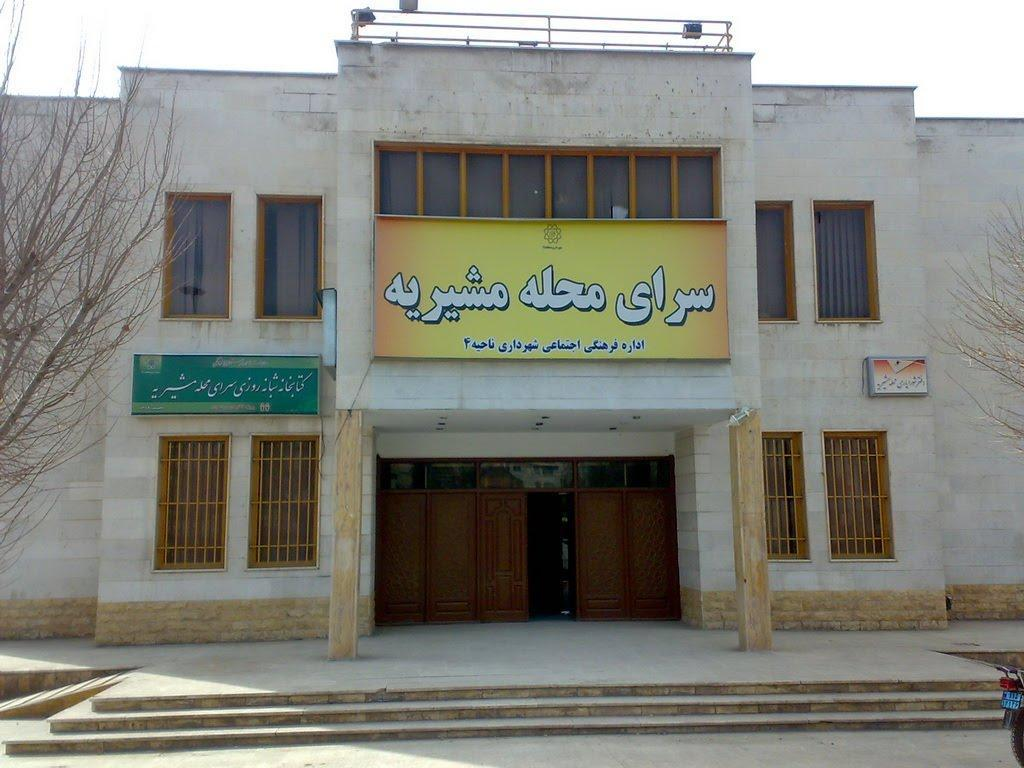 خبر خوش برای اهالی شهرک مشیریه، افتتاح فاز نخست پروژه شهید رستگار