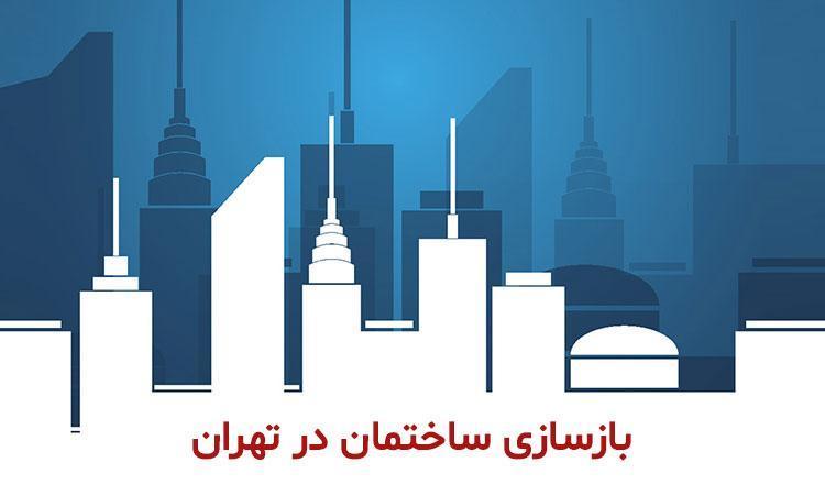 بازسازی ساختمان در تهران