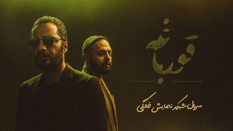 دادستانی تهران: توقیف سریال قورباغه صحت ندارد