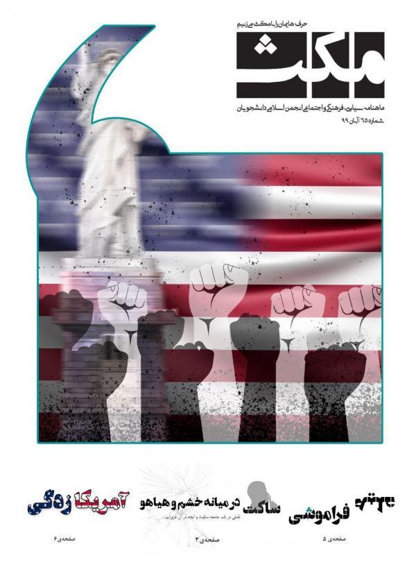 آمریکا زدگی ، شماره 65 شریه دانشجویی مکث منتشر شد