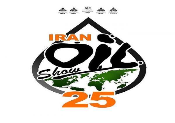 نمایشگاه بین المللی صنعت نفت بهمن ماه برگزار می گردد