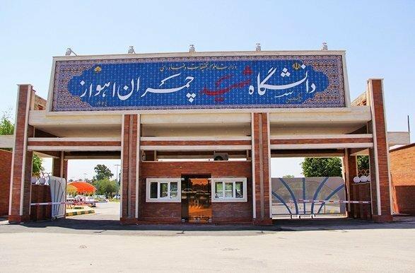 آخرین شرایط پروژه های عمرانی دانشگاه شهید چمران اهواز