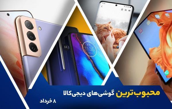 10 گوشی موبایل محبوب در خبرنگاران (8 خرداد 1400)